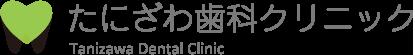 たにざわ歯科クリニック:立川市の歯医者